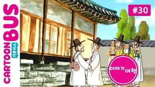 이야기여행 30화 성종의 미행 | 카툰버스(Cartoonbus)