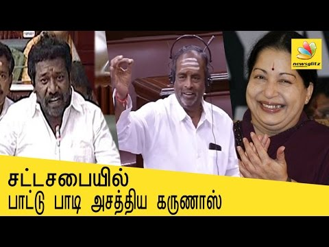 Karunas sings MGR song in Assembly about Jayalalitha | ADMK MLA, MP Video