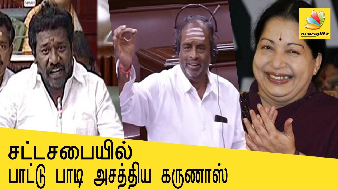 Karunas Sings MGR Song In Assembly About Jayalalitha