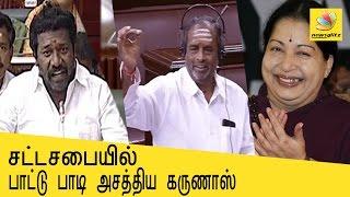 karunas sings mgr song in assembly about jayalalitha   admk mla mp video