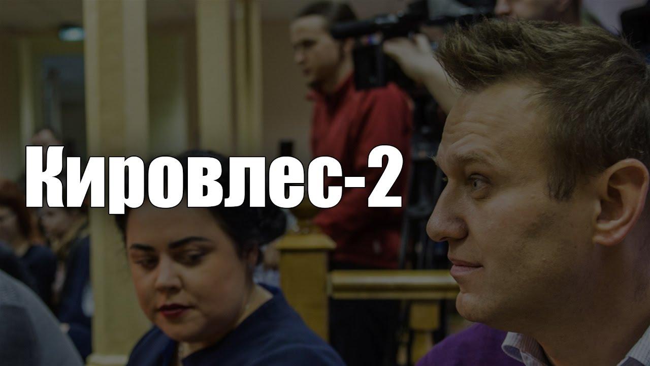Кировлес-2 — заседание 1 февраля 2017-го