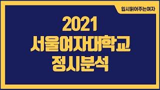 [서울여대정시등급] 서…