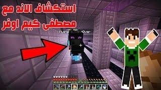 ماين كرافت #56 استكشاف الاند مع مصطفى كيم اوفر !!