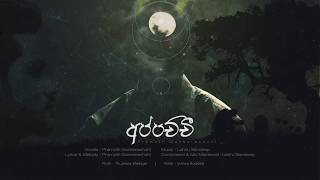 Appachchi (අප්පච්චී)   Pramoth Ganearachchi ft Lahiru sandeep