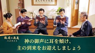 キリスト教映画「敬虔の奥義」抜粋シーン(2) 主は再臨される時、人に啓示を与えられるのか?