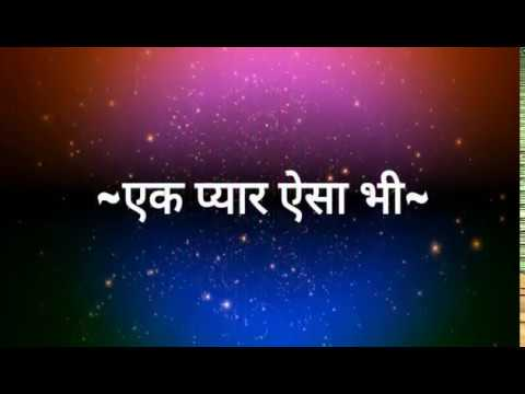Suvichar - Ek Pyar Aisa Bhi (Hindi Quotes)  सुविचार - एक प्यार ऐसा भी (अनमोल वचन - Anmol Vachan)