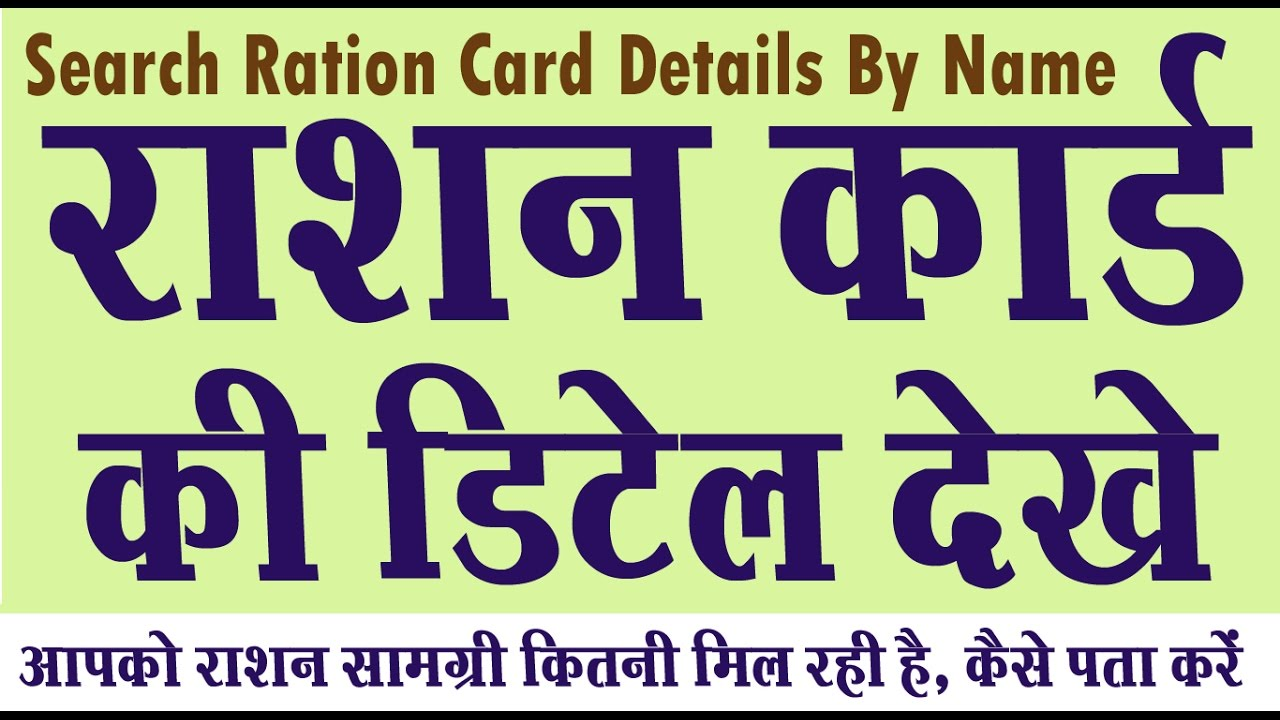 Search Ration Card Details By Name Ration Card Details Search Ration Card Pos Transactions Status