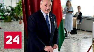 В Белоруссии подводят итоги выборов президента - Россия 24