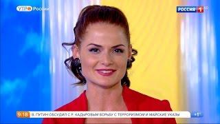 Елена Ландер Утро России  20 04 2017