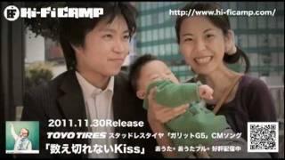 仙台在住4人組ユニット、Hi-Fi CAMP(ハイファイキャンプ)。 2011年11...