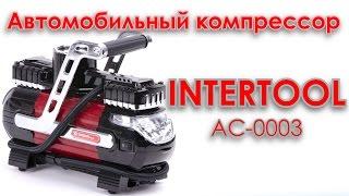 Двухпоршневой автомобильный компрессор INTERTOOL AC 0003 смотреть
