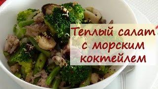 Теплый салат с морским коктейлем - рецепты от well-cooked