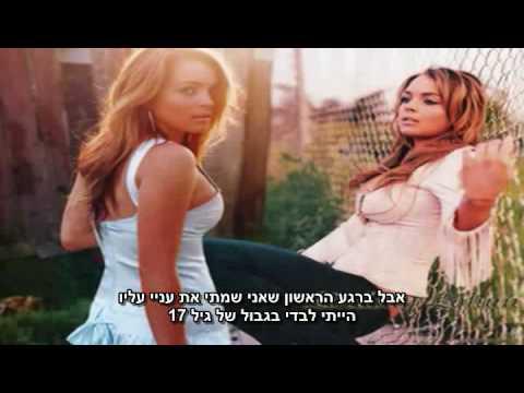 Lindsay Lohan- Edge Of Seventeen HebSub \ מתורגם