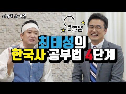 #39 최태성 선생님에게 듣는 한국사 공부비법(수험생, 취준생 필독)