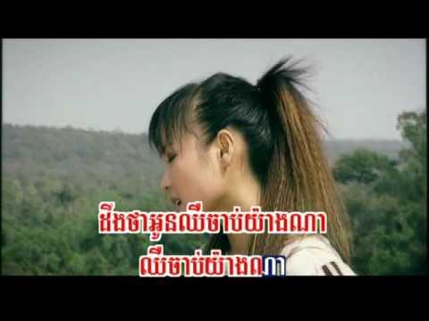 Steap Besdong Sen Mun Neng Beak (Karaoke)