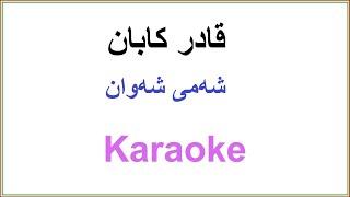 Kurdish Karaoke Qadr Kaban قادر کابان ـ شهمی شهوان