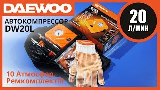 Автокомпрессор Daewoo DW 20L PLUS (видеообзор) | Autocompressor Daewoo DW 20L PLUS Review