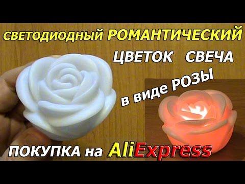 Посылка с Алиэкспресс Светодиодный романтический цветок в виде розы