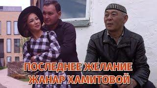 Эксклюзив Интервью с отцом Жанар Хамитовой. Какой певица была в детстве