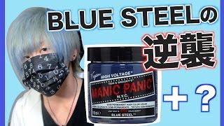本来のブルースティールの色は、この髪色から青味が薄くなるということ...