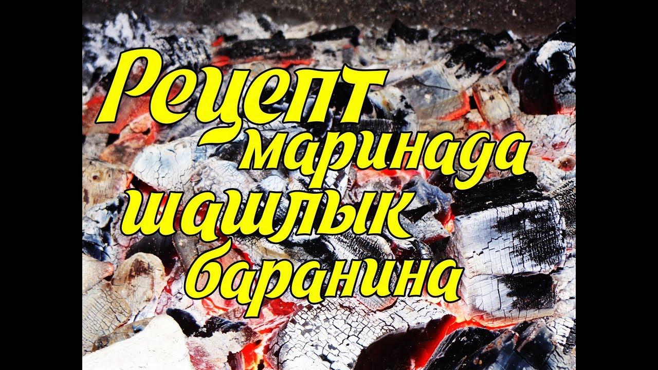 Рецепт маринада для баранины шашлык