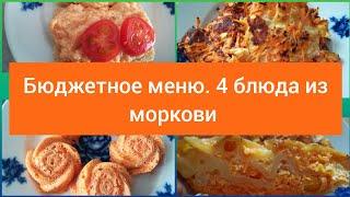 Бюджетное меню на неделю   4 блюда из моркови 🥕 Морковные кексы Пирог из моркови Паштет из курицы