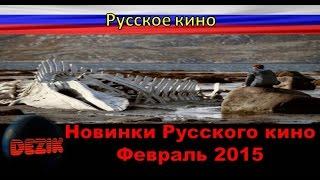 Новинки русского кино, Что посмотреть в феврале 2015, Лучшие фильмы