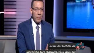 في اول ظهور اعلامي داشرف الشرقاوي  وزير قطاع الاعمال في حوار خاص مع علي هوي مصر