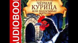 """2000135 01 Аудиокнига. Погорельский А. """"Черная курица, или Подземные жители"""""""