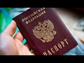 Как официально  получить Российское гражданство 2017