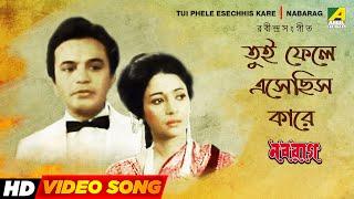 Tui Phele Esechhis Kare | Rabindra Sangeet Video Song | Sumitra Sen
