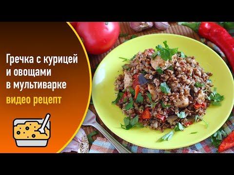 Гречка с курицей и овощами в мультиварке — видео рецепт
