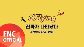 N Flying 엔플라잉 진짜가 나타났다 STUDIO LIVE VER