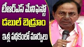 CM KCR About Double Bedroom | Telangana Bhavan | TRS Manifesto | | Great Telangana TV