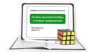 а Зухба, Теория групп, Видео 9: Порядки элементов в группе Sn: Задачи