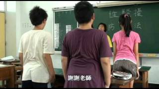 Repeat youtube video 高雄市苓洲國民小學-「拒絕性騷擾!」宣導影片
