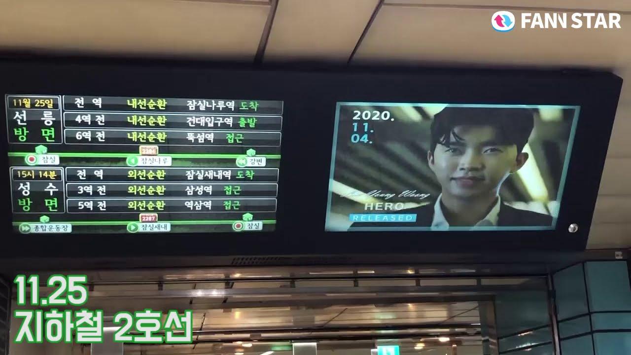 [팬앤스타] 임영웅, 서울 2호선 지하철 전광판 서포트! HERO♥