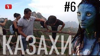 Казахи в горах фильма АВАТАР 😜 / Это Китай #6 Астана Алматы Казахстан  Россия Москва Экспо Пекин
