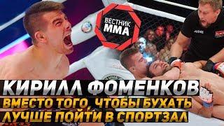 Кирилл Фоменков - Вместо того, чтобы бухать, лучше пойти в спортзал