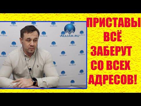ОТП БАНК ЭПИЧНО ОТОЖГЛА ПРО ПРИСТАВА/Как не платить кредит/Кузнецов/Аллиам