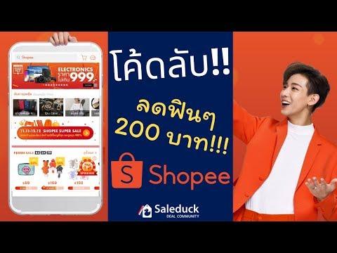 โค้ด Shopee แจกส่วนลด 200 บาท ใครยังไม่เคยสั่งต้องห้ามพลาด!! แจกเฉพาะที่นี่!   Saleduck Thailand