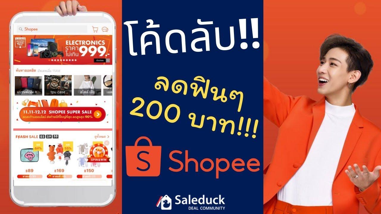 โค้ด Shopee แจกส่วนลด 200 บาท ใครยังไม่เคยสั่งต้องห้ามพลาด!! แจกเฉพาะที่นี่! | Saleduck Thailand