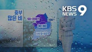 [날씨] 밤새 서울 비롯한 중부지방에 집중호우 / KB…