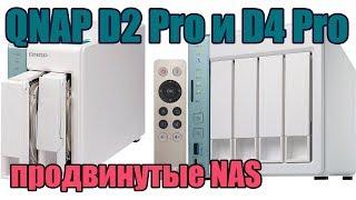 Обзор продвинутых сетевых накопителей (NAS) QNAP D2 Pro и D4 Pro