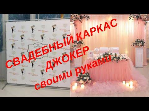 Свадебный каркас джокер или Конструкция для баннера своими руками