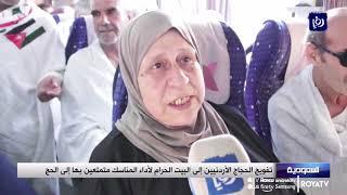 تفويج الحجاج الأردنيين إلى البيت الحرام (2/8/2019)