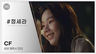 [SHSch]_모델 정세라_삼성 갤럭시 S20 광고 […