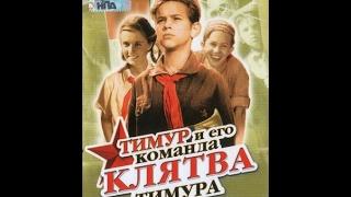 Клятва Тимура - Продолжение знаменитого фильма 1940 года