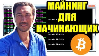видео майнинг биткоинов