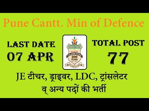Pune Cantonment Board Recruitment 2018 Medical Officer, Engineer, Teacher and various other posts